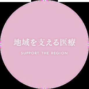 地域を支える医療